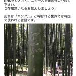 ウソを報道するNHKと日本の観光資源を破壊する中国人と韓国人