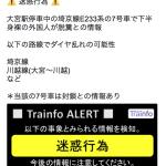 中国人?が埼京線(埼玉〜東京を結ぶJR)の電車内でウンコ:中国人や韓国人にはマナーがありません