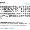 長崎県教育委員会は、教育に政治を持ち込み、児童・生徒に共産主義思想を植え付けているのですか?