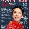 国会議員・蓮舫(レンホー)が削除しまくりの動画を、日本国民として一度は見ておこう
