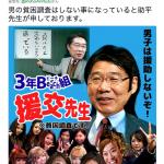 【動画あり】援交先生、徳島で教育を語る:スケベ官僚だった前川氏を招いているのは誰ですか?