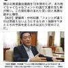 【新たなメール問題】民主党・タマキン(玉木議員)が提出した愛媛県知事の文書、偽造じゃないの?3 動画あり