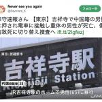 【動画あり】日本に来て、ささいなことで逆ギレして日本人を殺す中国人:迷惑な中国人