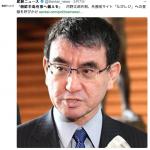 報道したのは産経だけ:「朝鮮半島有事へ備えを」 河野太郎外相