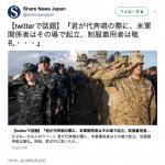 国歌「君が代」で、日本共産党+教員たちの日教組をアメリカ軍と比較してみよう