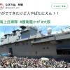 ヘリ空母「かが(加賀)」、大阪・天保山で一般公開始まる。2万人以上が集まったようです