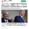 アメリカに土下座して会談再開を頼んだ北朝鮮の金正恩