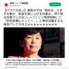 【これはひどい】社民党・福島みずほ議員「国民は、だます対象か、税金を吸い上げる対象か、搾(しぼ)り取る対象でしかない」