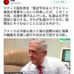 北朝鮮の次は中国?自由に航行できた海を侵略している中国、そして奇妙な長崎県教育委員会