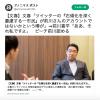 【ウワサは事実だった】文科省スケベ官僚だった前川さん、裏アカウントを認めた