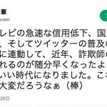 アメリカ、国連人権理事会を離脱。日本も続いて離脱したほうがいいのでは?