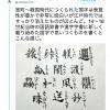 なぜ中国人と朝鮮民族は躾(しつけ)の意味が理解できないのか?