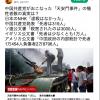 【天安門事件】NHK発表「犠牲者ゼロ」、米発表「中国軍により死者1万454人、負傷者2万8796人」➡NHKはウソつき?