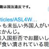 日本で治療し、制度を悪用し医療費を払わない中国人など再入国拒否へ…ただし2年後