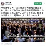野党は、大阪地震でも、サッカーワールドカップでも、思考停止してモリカケばかり