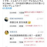 日本の災害と不幸を大喜びしている中国人の実情、そしてNHKにだまされないように