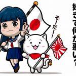「日本が好きだ」と言うと攻撃を始めるのは、日の丸が嫌いなパヨクと朝鮮民族なのですか?