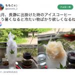 天然のかき氷はふわふわです。冷蔵庫で造った氷とは違います。最近、天然のかき氷を九州でも食べられるようです