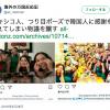 世界的に「韓国人はつり目だ」と認知されているのか?メキシコ人によるつり目ジェスチャー