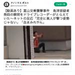 富山交番襲撃事件、犯人は独自に訓練したもよう