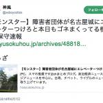 名古屋城の復元をじゃまする障害者という名のクレーマー