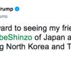 日本のマスコミが報道しない事実をトランプ大統領本人のツィッターで知ろう!