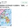 NHKが放送で使用する「在日コリアン」という奇妙な呼び方