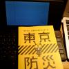 災害から身を守ることが網羅(もうら)された本「東京防災」140円、Kindle版は0円です