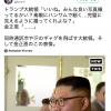 【動画】ビクビクしている金正恩(トランプ大統領を前にして)、そして米朝会談の勝者は?