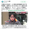 【動画あり】わいせつ事件でまた逮捕された、立憲民主党(会派)の小川勝也参議員の長男