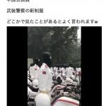 【6月4日は天安門事件の日】動画あり 中国の武装警察官・ユニフォームは、ショッカー?