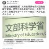 ワイロを受け取った文部科学省の局長はコネ出世。見返りに要求したのは息子の大学合格
