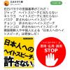 問題は、日本に不法密入国し、居座って出て行かない朝鮮民族の側にあるのでは?