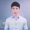 韓国人が日本語解説する反日教育の実態:教員たちの日教組や長崎県教育委員会もこの流れ?