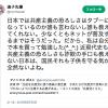 生徒を共産党に誘う教員に要注意:長崎県庁と長崎県教育委員会にだまされないように