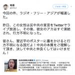 【動画あり】日本のマスコミが報道しない「嫌われている中華帝国の独裁者・習近平」