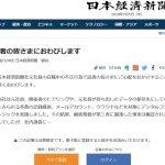 日経新聞、不祥事による世間様への「おわび」を有料記事にして発表