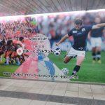 来年(2019年)はラグビーワールドカップが日本で開催されます