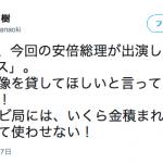 ネットの虎ノ門ニュースに安倍総理出演:TBSが印象操作のウソ放送する前に、見ておこう!