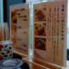 名古屋の駅前で「ひつまぶし」(「ひまつぶし」ではなく)を食べる
