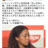 【これはひどい】動画あり:朝日新聞系ハフィントンポスト、テニスの大坂選手に差別的質問