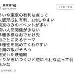 【在校生向け】文系は東京の大学を目指そう!(続)