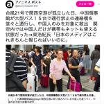 中国人が嫌われる理由:中国、被災中の関西空港で治外法権を実施(マスコミ報道せず)