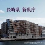 やっぱり長崎県庁ってダメダメな県庁ですよね。証明されました