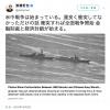 【Gray War(灰色戦争)】米イージス艦に中国艦が異常接近:それでも中国アゲ?