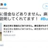 【TV・新聞にだまされないように】動画 麻生大臣の解説:「日本の借金1000兆円」はウソでした