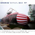 海上自衛隊、新型潜水艦「おうりゅう(凰龍)」進水しました