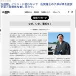 やっぱり佐賀県知事・山口さん、人の話を聞く耳がない人物なのですか?