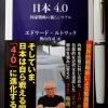 【日本4.0】動画あり:日本は自ら戦える国に戦略変更し、「日本4.0」にアップデートする?