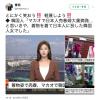日本人になりすまして売春する韓国人:マカオで、着物を着て日本人になりすました韓国女、大量摘発
